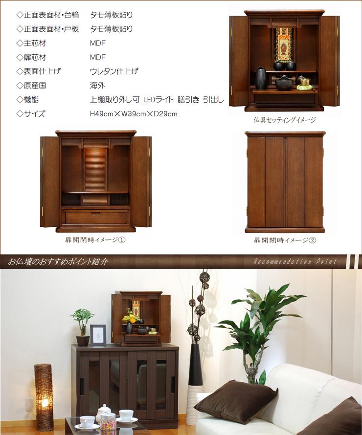 モダン仏壇 ミニ サンマリノ 16号 ブラウン色品質表示