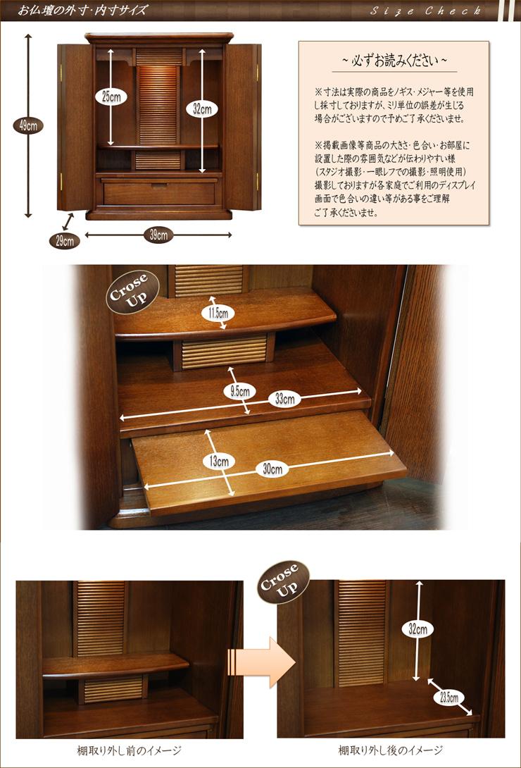 モダン仏壇 ミニ サンマリノ 16号 ブラウン色サイズ表記