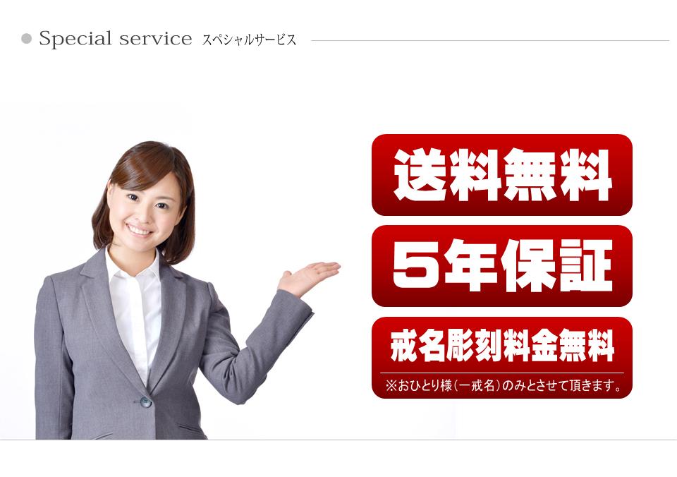 モダン位牌 新世紀位牌 優徳 スペシャルサービス