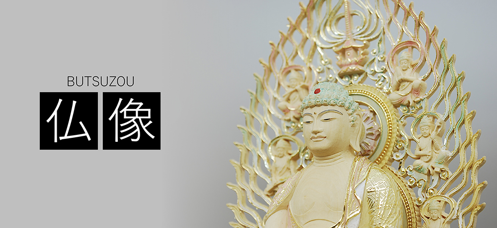 仏像・掛軸