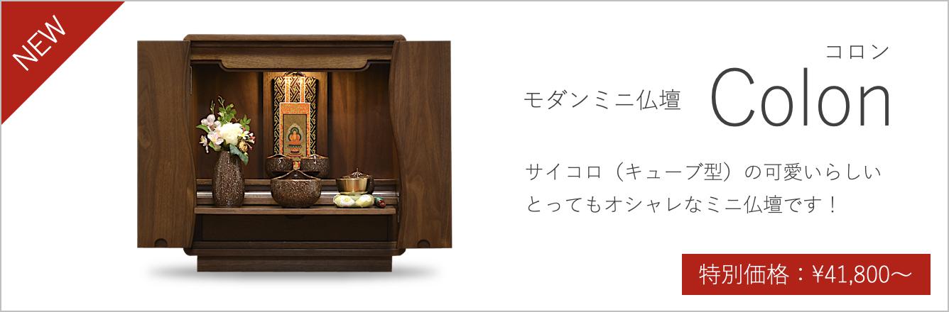 モダンミニ仏壇 コロン 14号 ウォールナットを使った落ち着いた木目でキューブ型の可愛らしいお仏壇