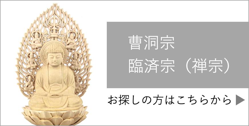 曹洞宗・臨済宗(禅宗)