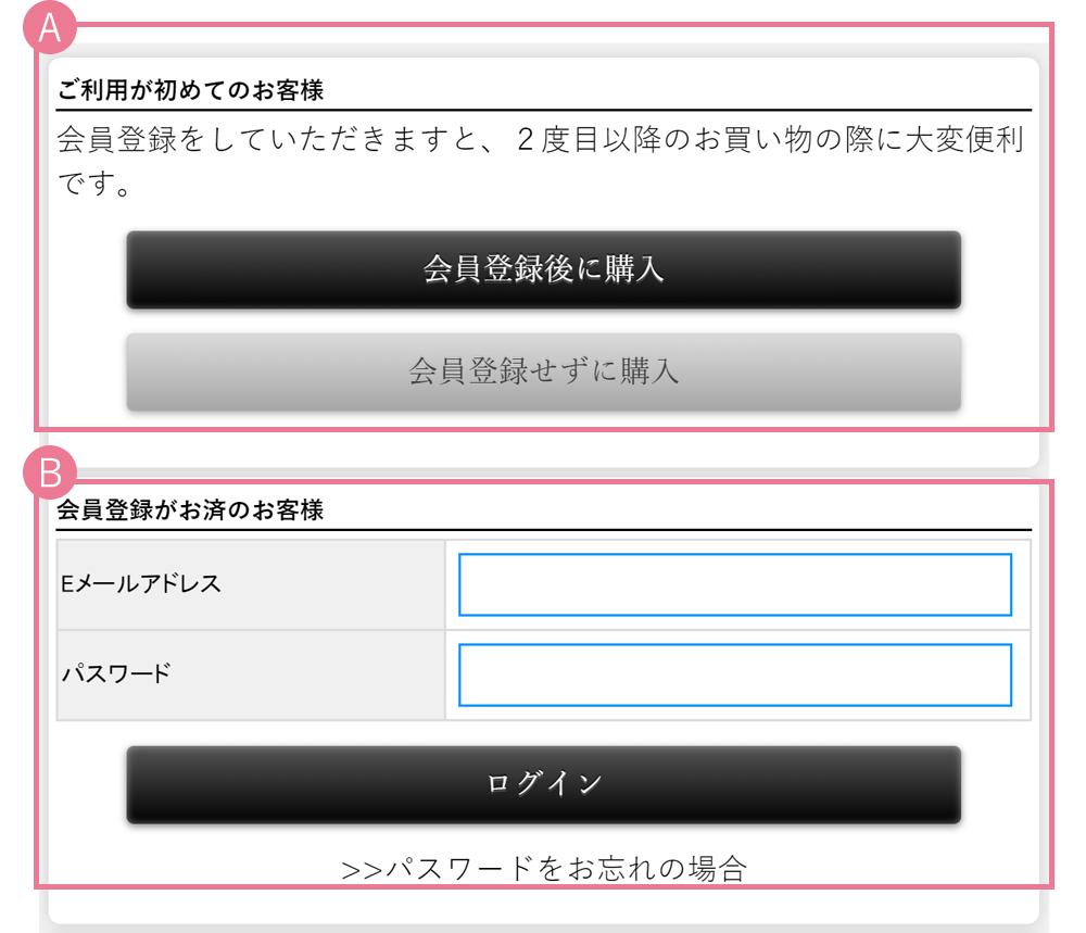 ログイン/会員登録