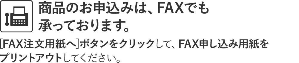 商品の申込みは、FAXでも承っております。