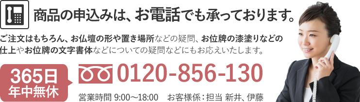 商品の申込みは、お電話でも承っております。