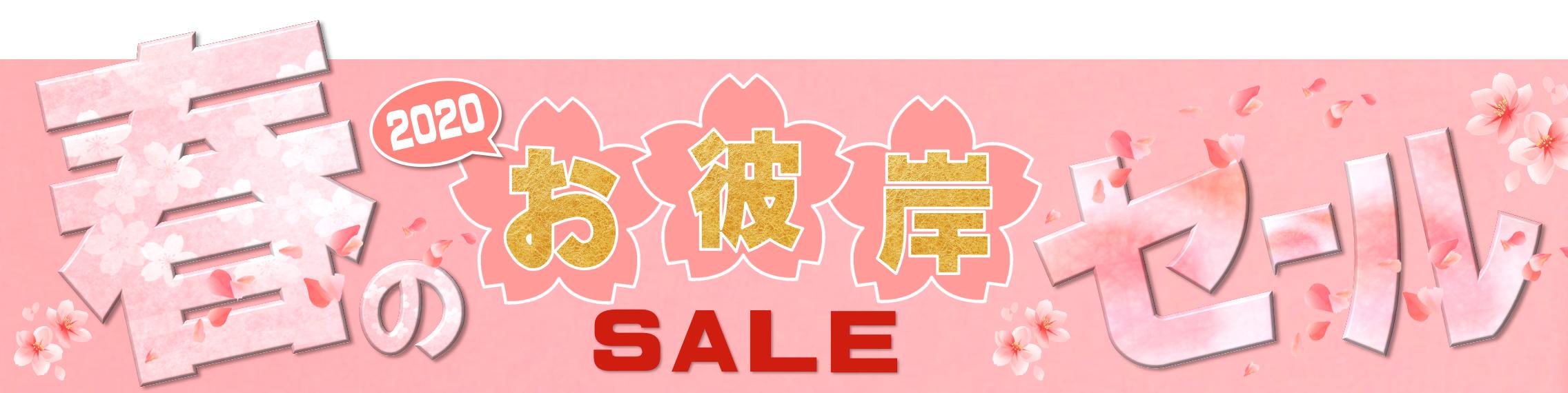 春のお彼岸セールキャンペーン