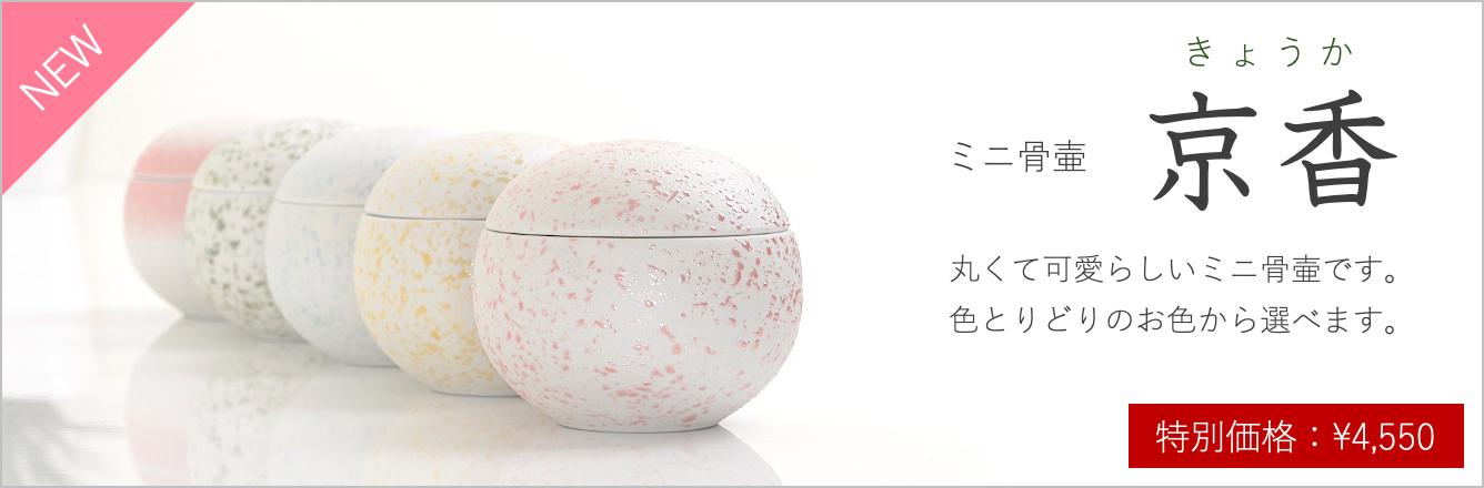 人気の手元供養 ミニ骨壷京香 5色から選べる丸くて可愛らしいミニ骨壷