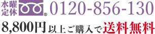 フリーダイヤル:0120-856-130 8,640円以上で送料無料