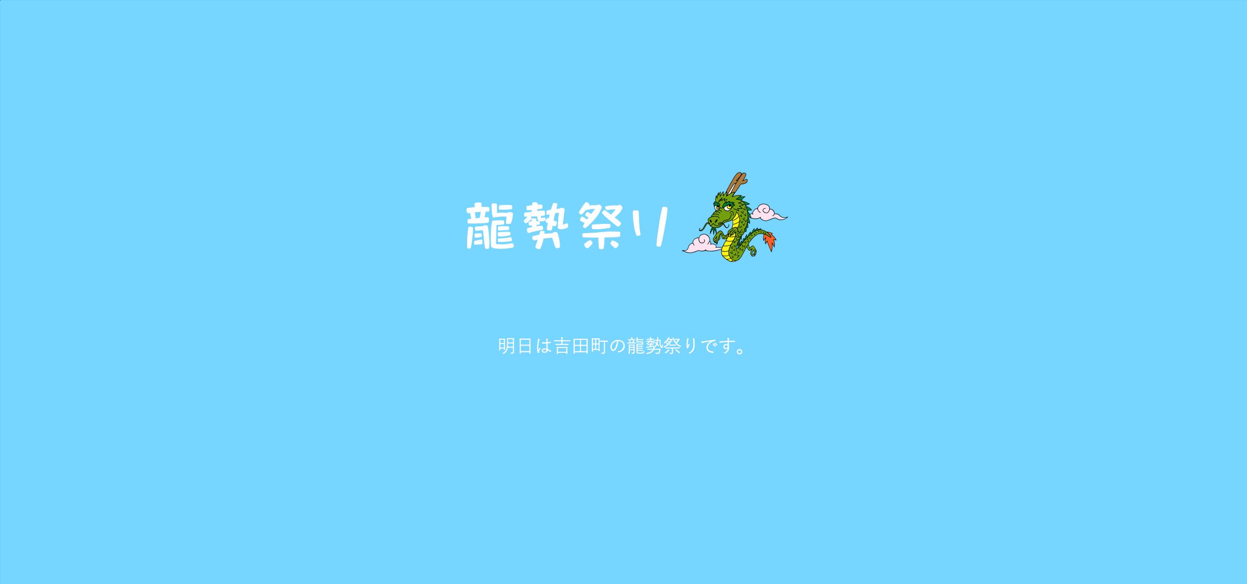 明日は龍勢祭りです