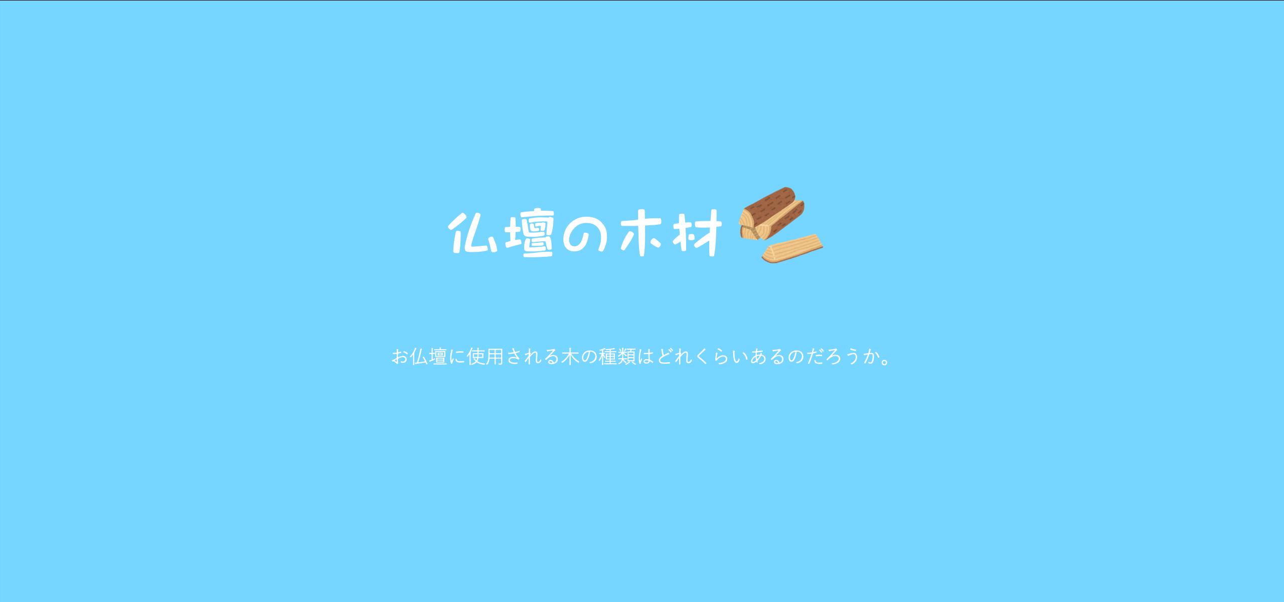 お仏壇に使われる木の種類《日本の銘木編》