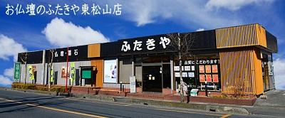 ふたきや東松山店