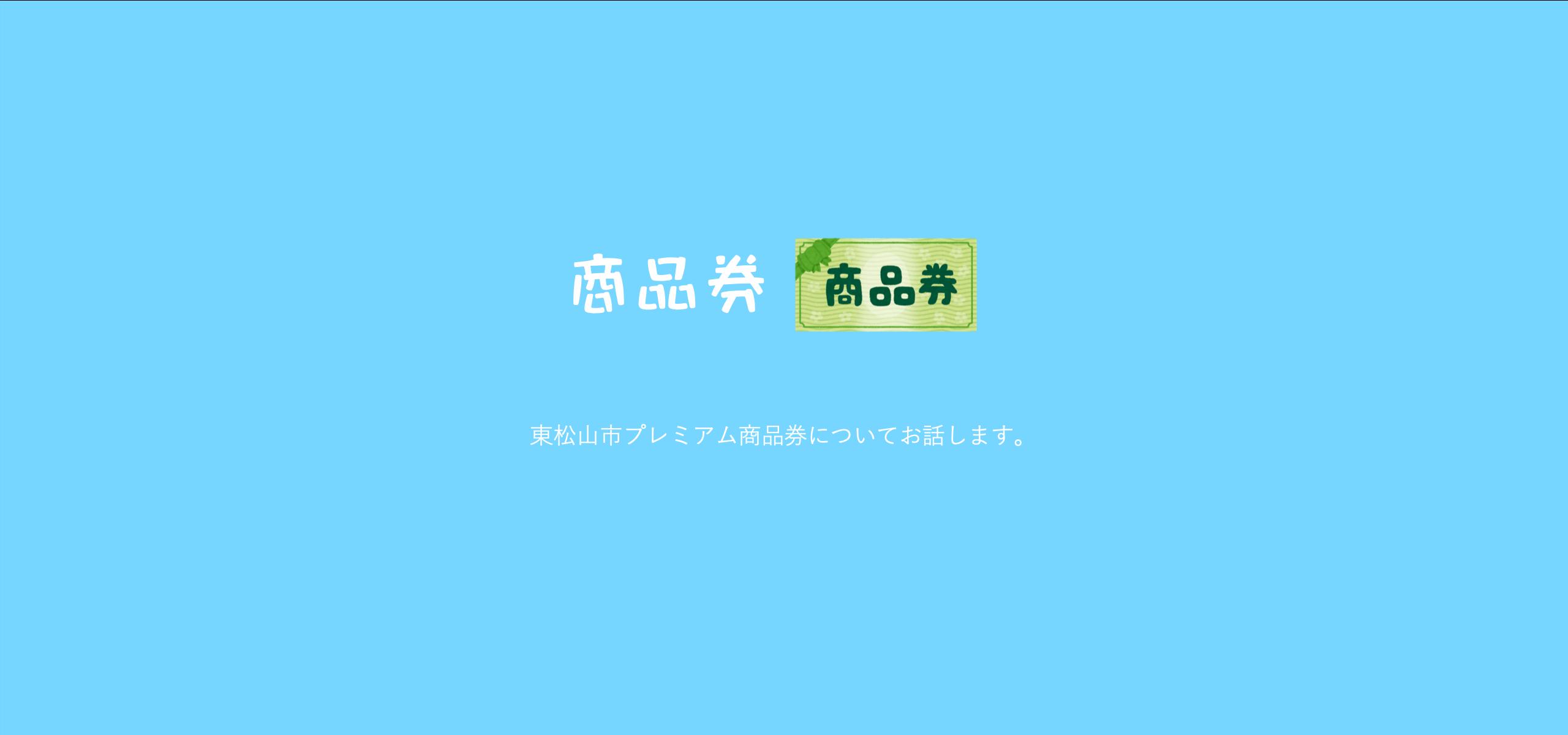 東松山市 プレミアム付商品券始まります!