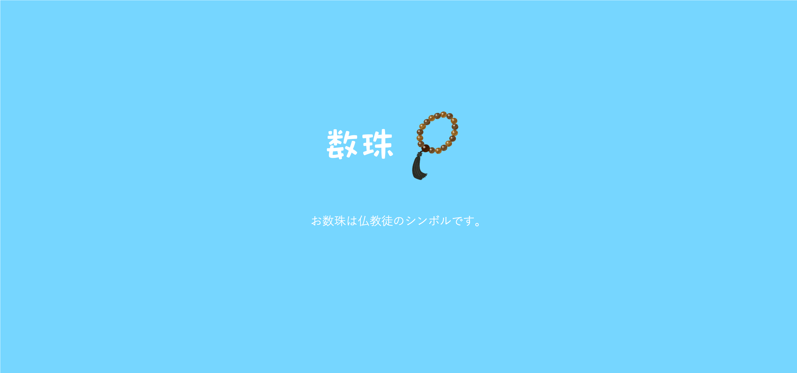 京都のお数珠