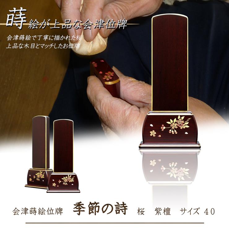 会津蒔絵位牌の季節の詩 柄は桜です。サイズは4寸