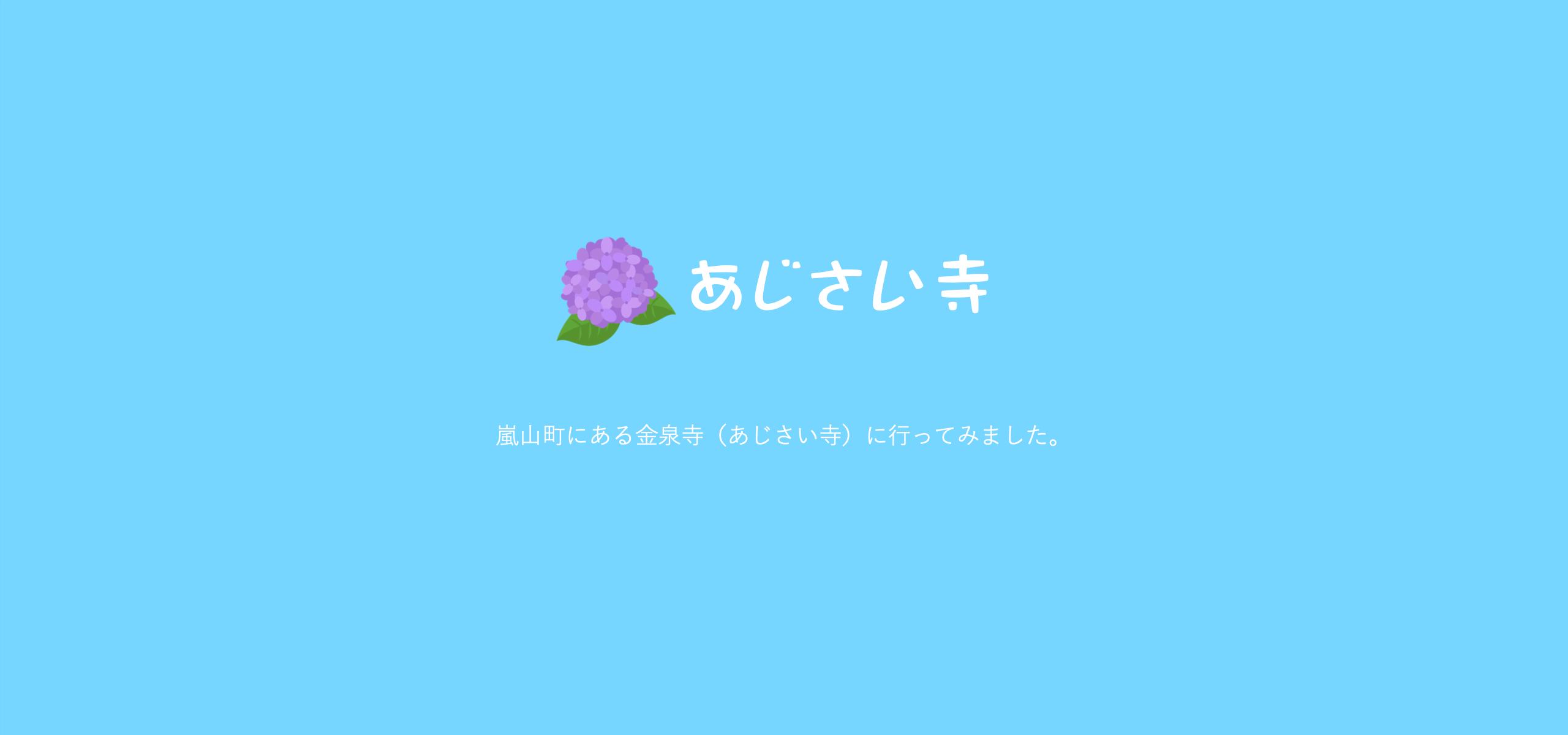 あじさい寺 埼玉県嵐山町 金泉寺 2018'
