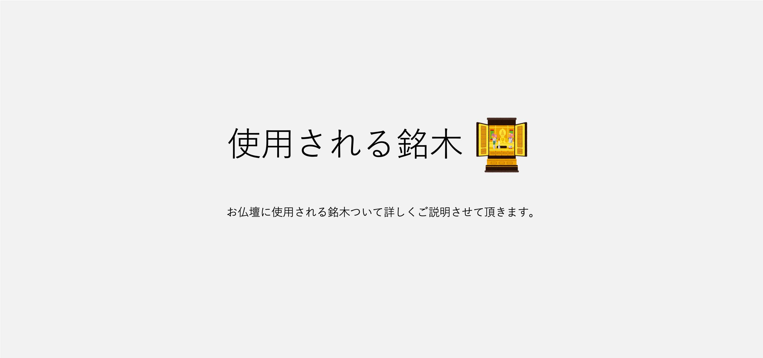 お仏壇に使用される銘木1