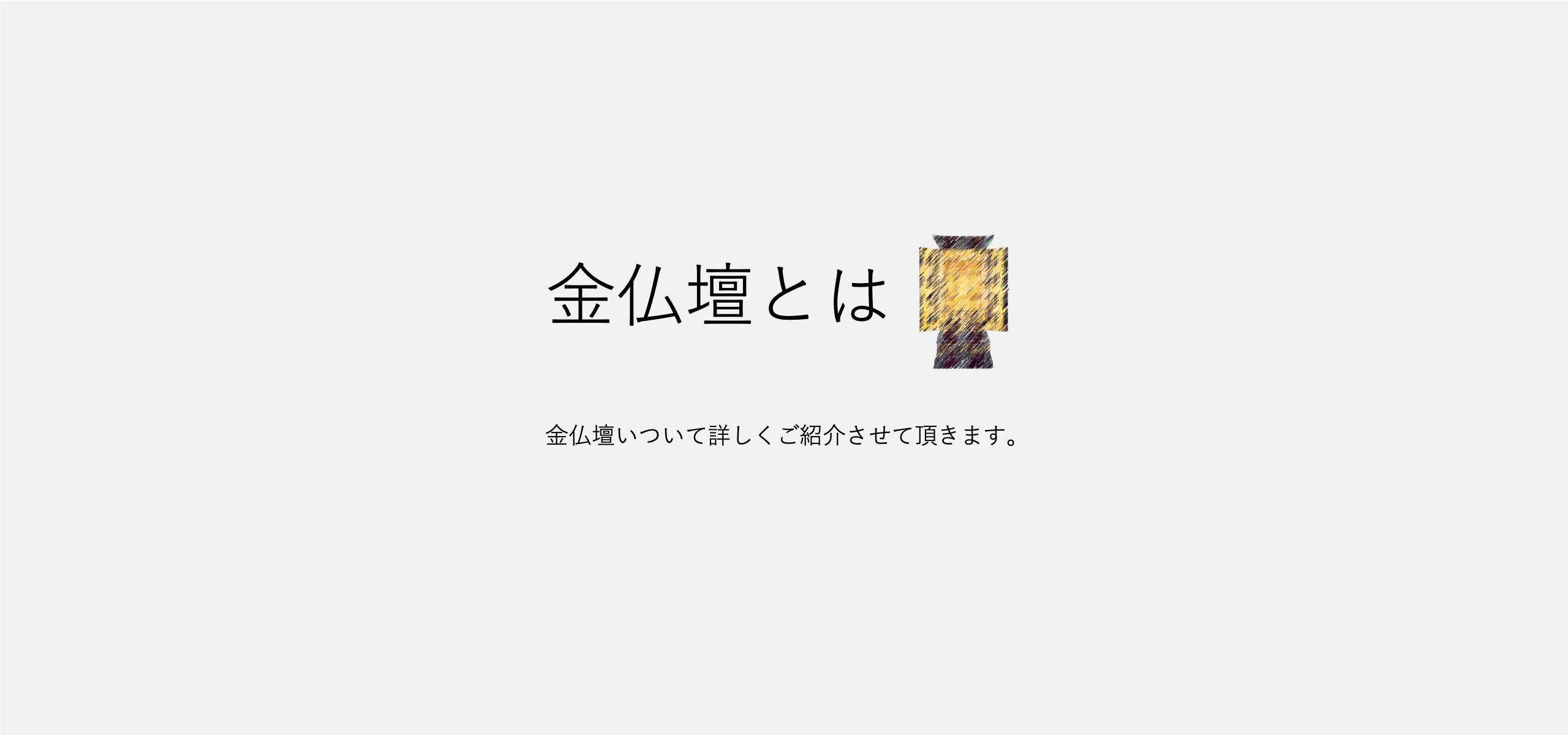 金仏壇とは