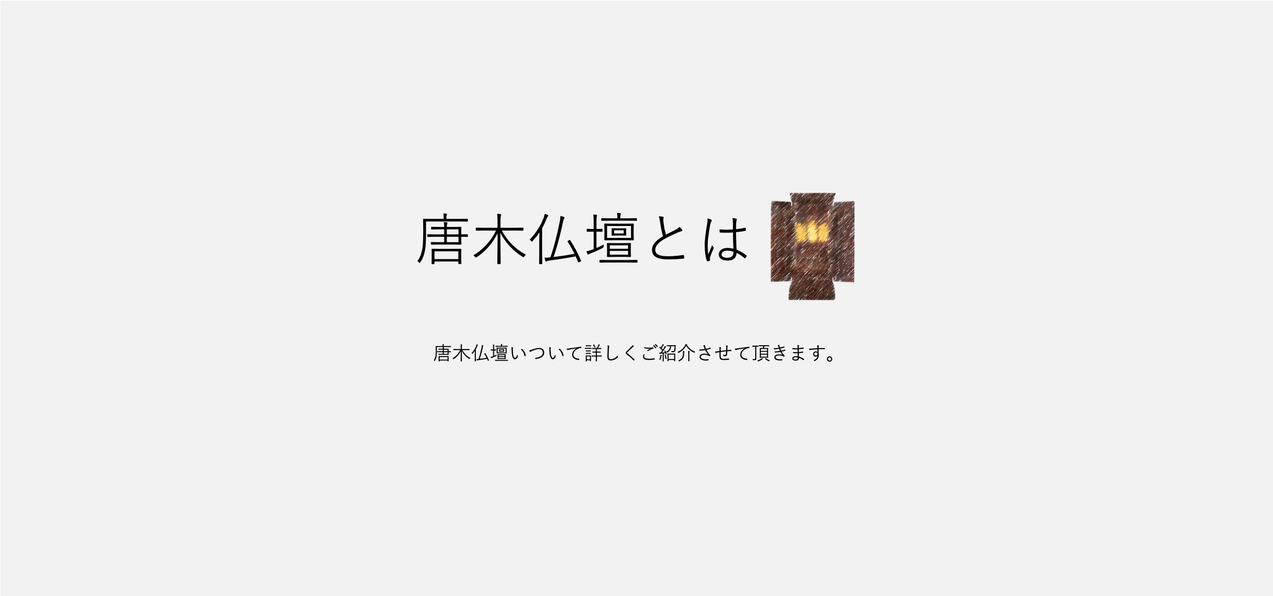 唐木仏壇とは