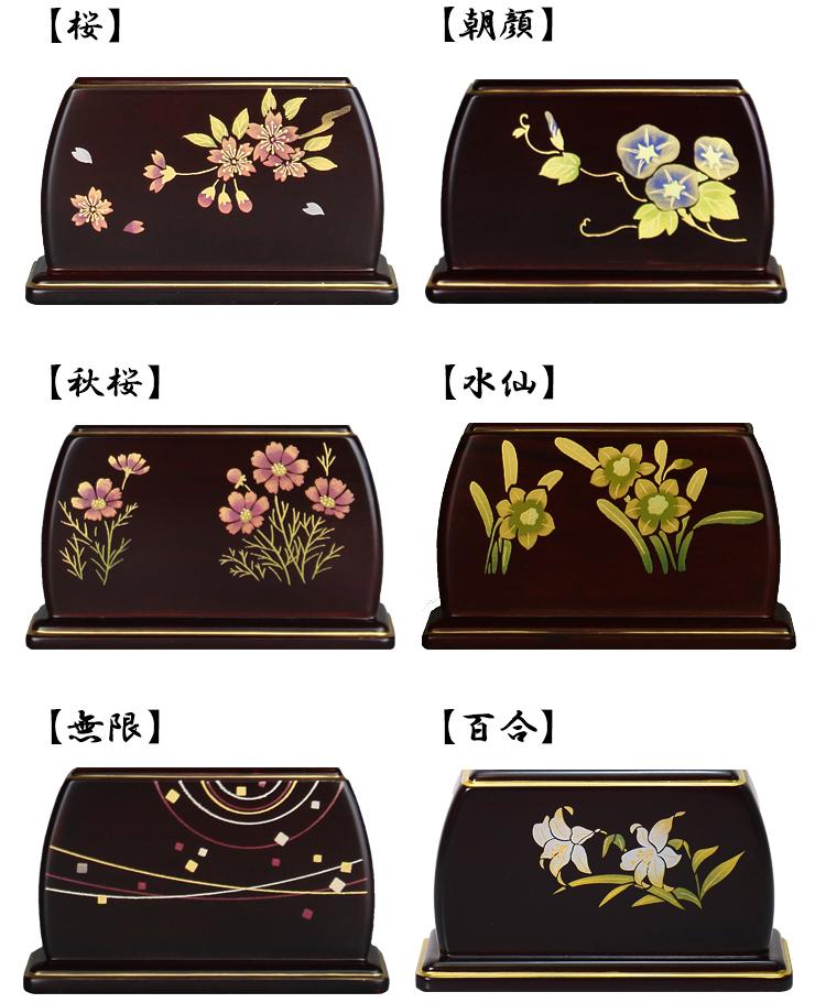 お位牌 蒔絵位牌の図柄(桜、朝顔、コスモス、水仙、無限、百合)