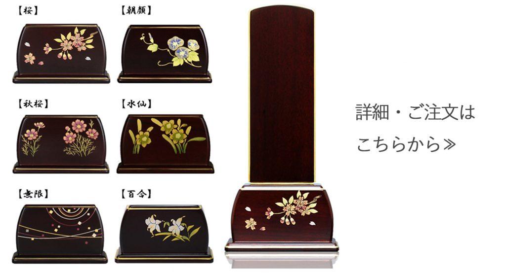 国産会津蒔絵 季節の詩 詳細ページへ