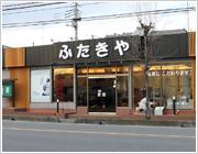 仏壇・仏具のふたきや東松山店店舗外観