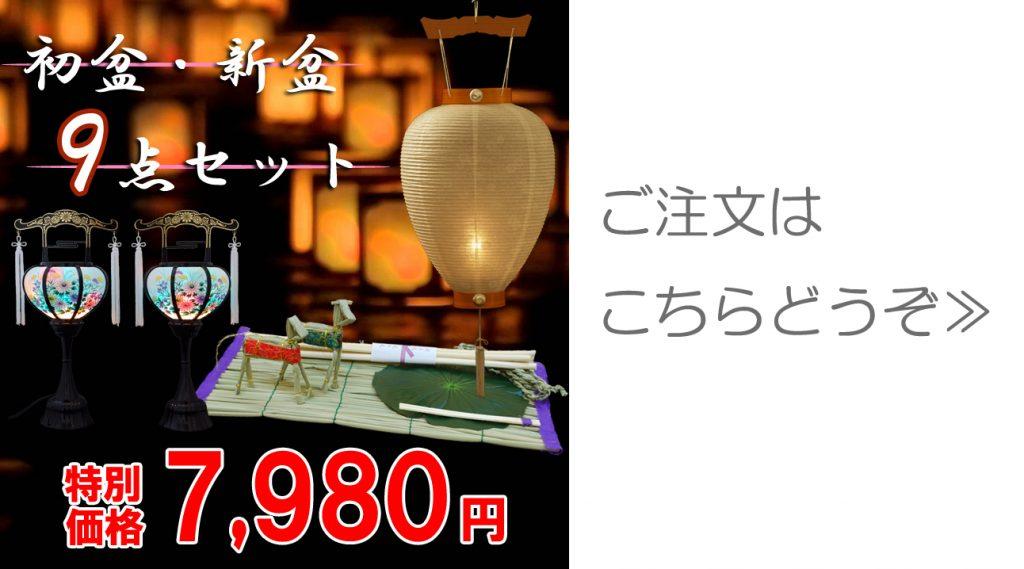 新盆・初盆の方には便利な新盆まこもセットの白紋天に小さい提灯が付いたセット