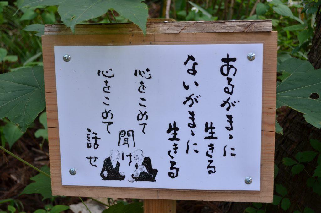 あじさい寺(金泉寺)境内に立っている有難い言葉が書かれた掲示板その3「あるがままに生きる ないがままに生きる 心をこめて聞け 心をこめて話せ」