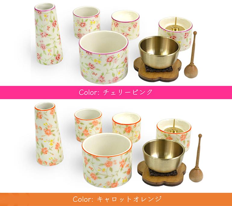 モダン仏具セット フローラ 選べるカラー ・ピンク ・オレンジ