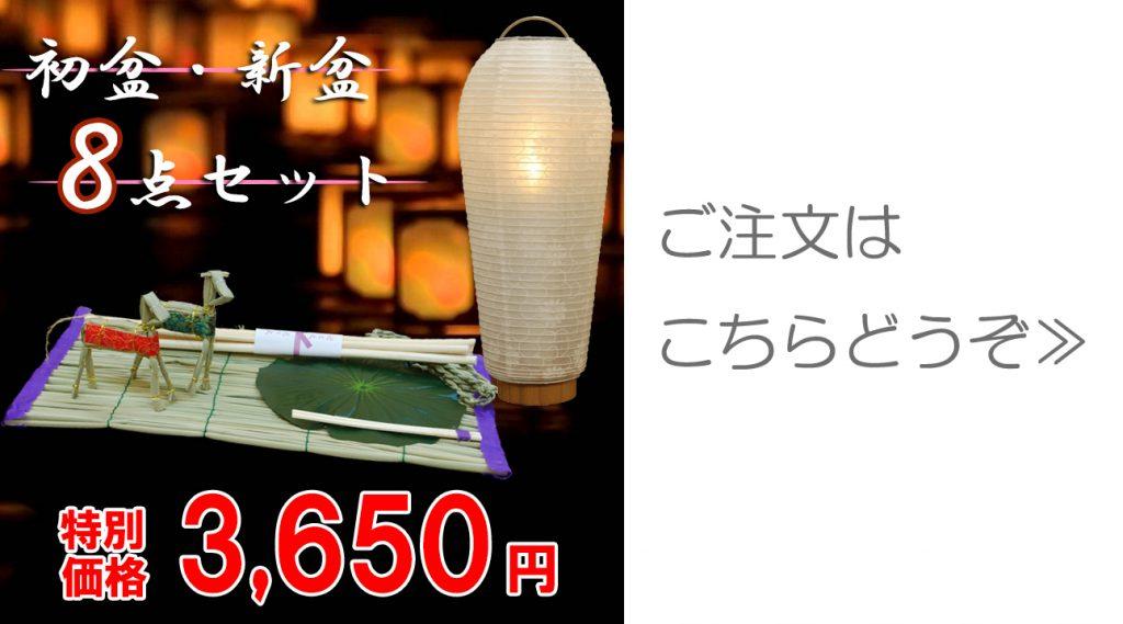 新盆・初盆の方には便利な新盆8点セットの小珠白紋天