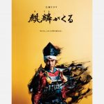 NHK大河ドラマ『麒麟がくる』明智光秀のお香入荷しました!