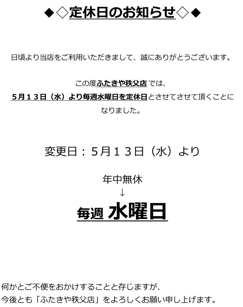 ふたきや秩父店定休日のお知らせ