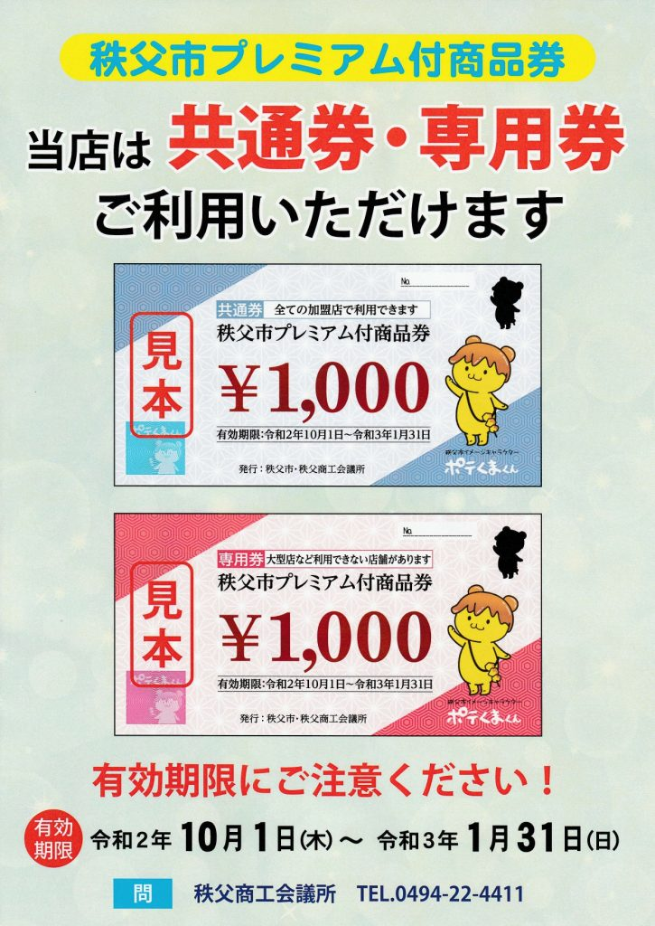 秩父市のプレミアム付き商品券の画像