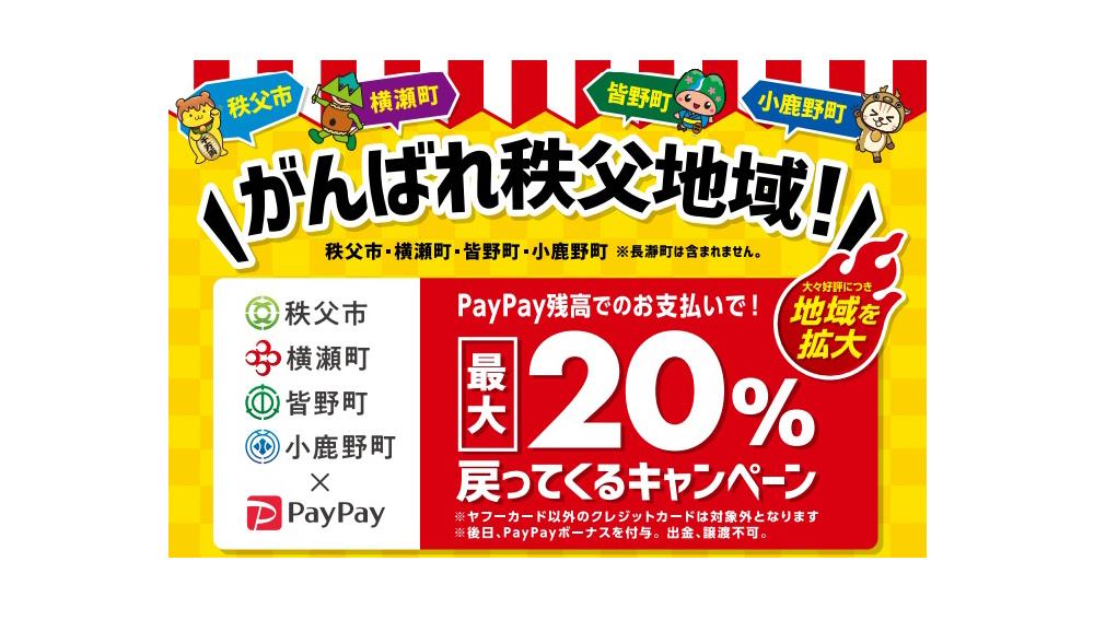 秩父地域PayPay20%キャンペーン開催