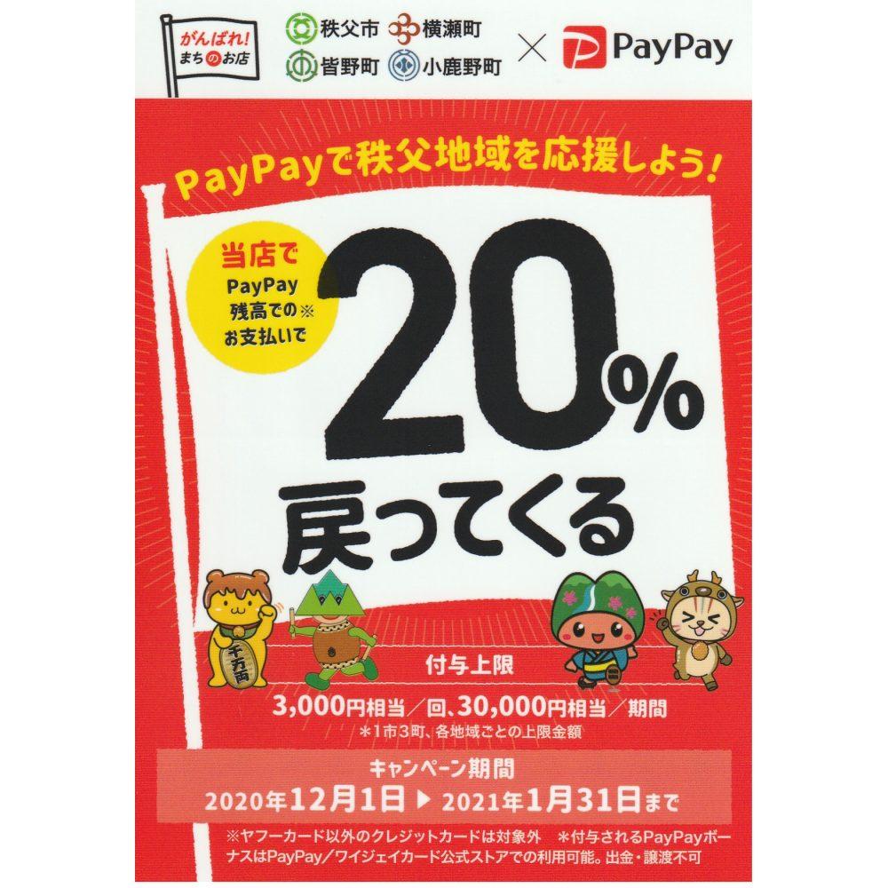 秩父地域ペイペイ20%キャンペーンのバナー