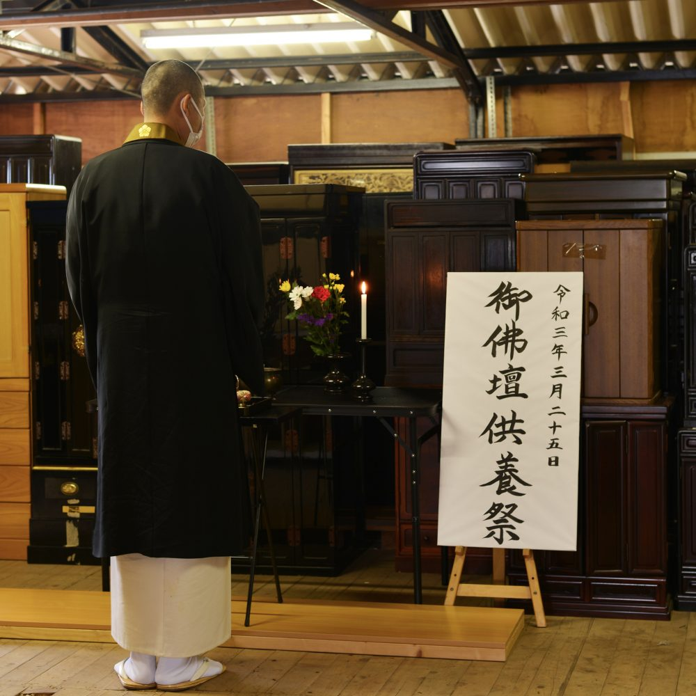 お仏壇の供養祭春