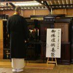 お仏壇供養祭が本日行われました|令和3年3月25日