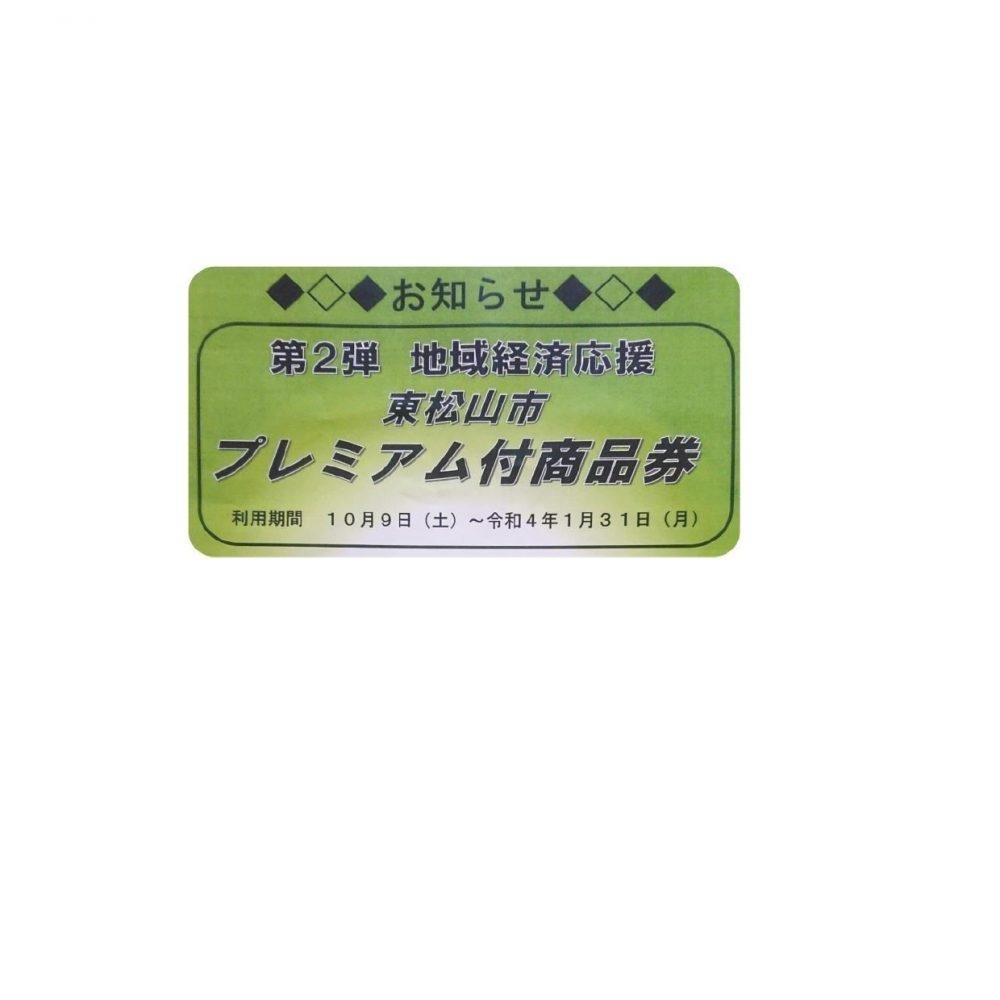 東松山市第二弾プレミアム商品券
