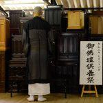 お仏壇供養祭が本日行われました|令和3年7月26日